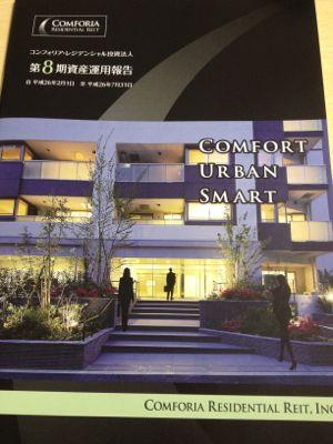 3282 コンフォリア・レジデンシャル投資法人 資産運用報告書