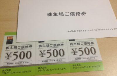 3387 クリレスHD 株主優待券
