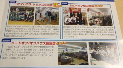 ありがとうサービス 九州地区での展開
