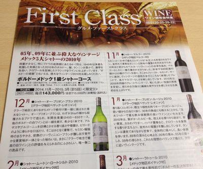 JALUX 超高級ワインの案内