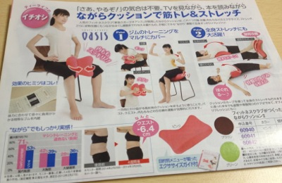 健康・ダイエットグッズ