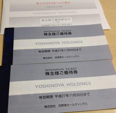 9861 吉野家HD 株主優待券
