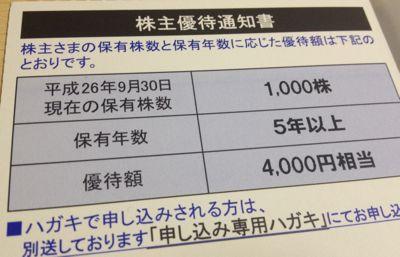 3002 グンゼ 株主優待の内容