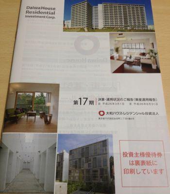 8984 ダイワハウス・レジデンシャル投資法人 資産運用報告書