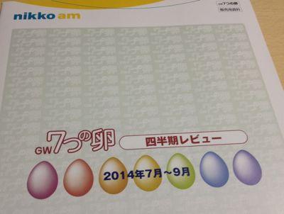 GW7つの卵 四半期レビュー