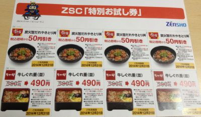 ZSC特別お試し券1