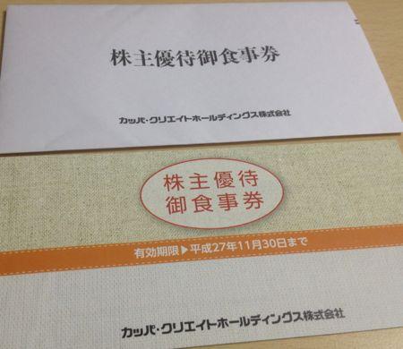 7421 カッパ・クリエイト 株主優待券
