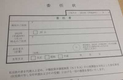住民票取得の委任状