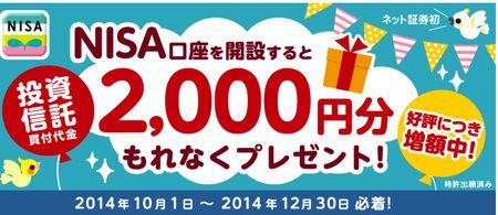 投資信託2000円分プレゼント