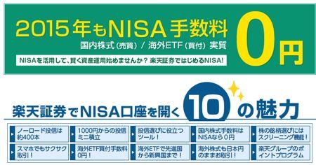 NISA口座のポイント