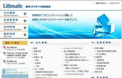 7861 東京リスマチック 分配金