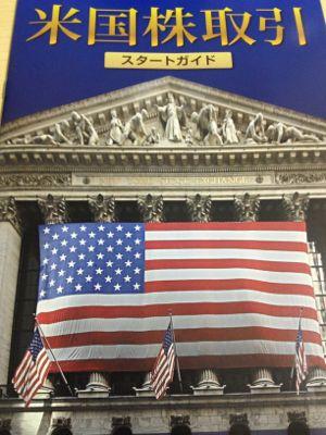 米国株スタートガイド到着