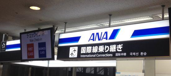 伊丹空港チェックイン