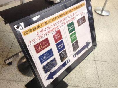 伊丹空港荷物検査