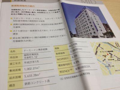 福岡のホテル取得