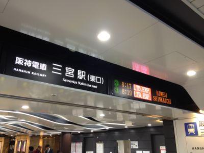 朝の三宮駅