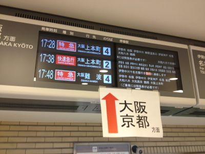 意外に多い大阪行き