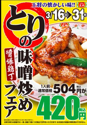 とりの味噌炒めフェア