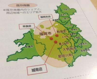 福岡エリアへ商圏を拡大