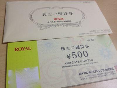 8179 ロイヤルホスト 2013年12月株主優待券