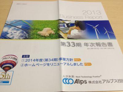 4641 アルプス技研 事業報告書