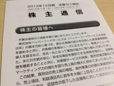 3053 ペッパーフードサービス 株主通信