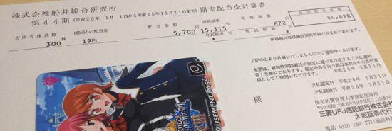 9757 船井総合研究所 配当金