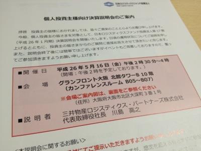 大阪での資産運用報告会