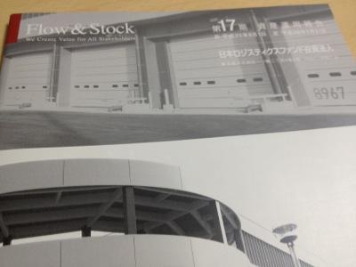 8967 日本ロジスティクスファンド 資産運用報告書