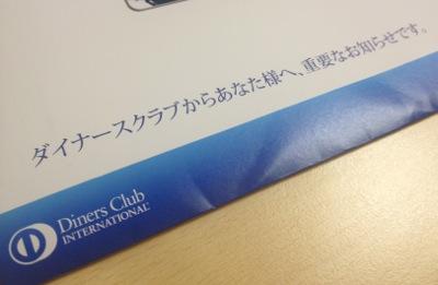 JALダイナースクラブカードからお手紙