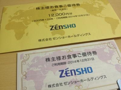 株主優待券 7550 ゼンショー
