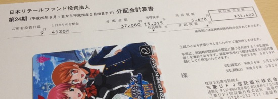 8953 日本リテールファンド 分配金
