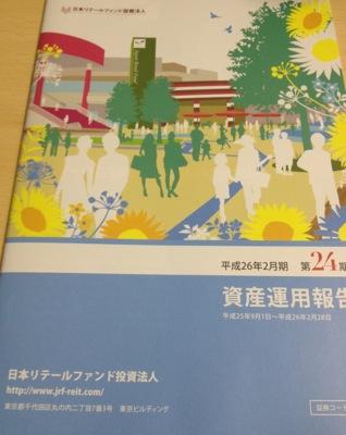 8953 日本リテールファンド投資法人 事業報告書