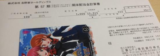 9861 吉野家HD 配当金