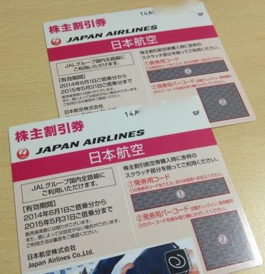 JAL 9201 株主優待券