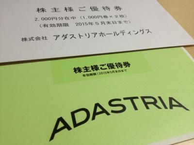アダストリアHD 株主優待券