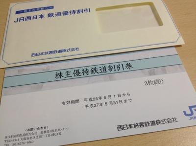 9021 西日本旅客鉃道 株主優待券
