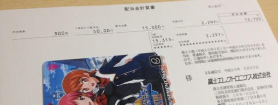 9883 富士エレクトロニクス 配当金