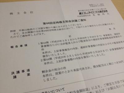 9883 富士エレクトロニクス 株主総会決議