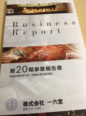 3366 一六堂 株主報告書
