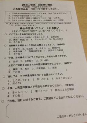 4792 山田コンサルティンググループ 株主優待の案内