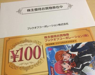 3313 ブックオフコーポレーション 株主優待券