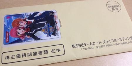 6249 ゲームカード・ジョイコHD 株主優待