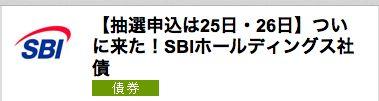 SBI社債発行されます