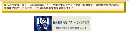 R&Iファンド大賞