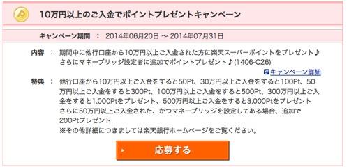 楽天銀行 キャンペーン申込ページ