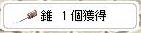 神器ちゃん6