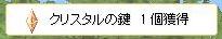 アスプリカ作成クエ5