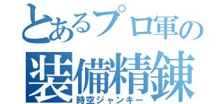 プロ軍精錬10