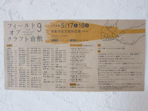 00320140514kurafuto.jpg